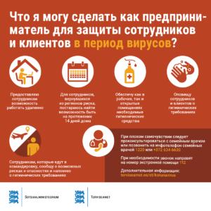 mida_saan_ettevottena_teha_oma_tootajate_ja_klientide_kaitsmiseks_viiruste_perioodil.rus